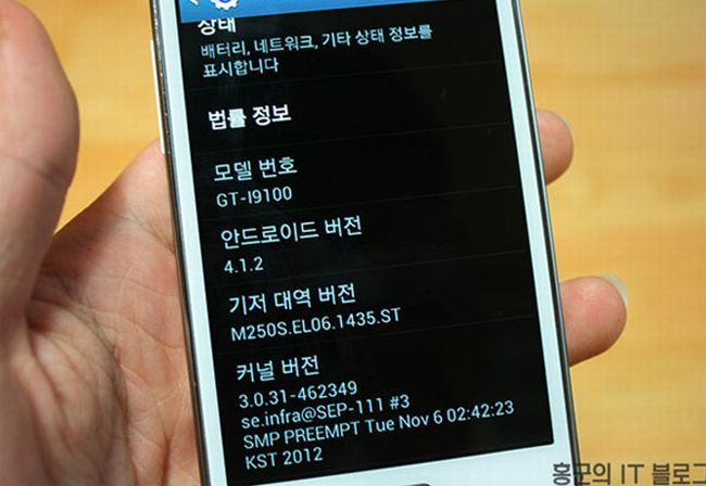 Galaxy S II Jelly Bean update: februárban